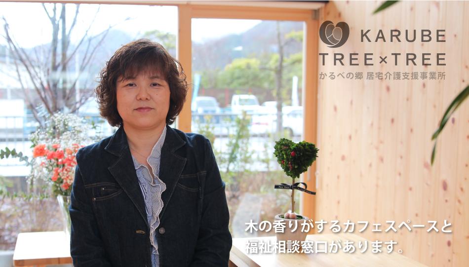 かるべの郷 居宅介護支援事業所「KARUBE TREE×TREE」