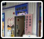 福田保険事務所